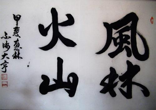 Furinkazan - viento, bosque, fuego, montaña - Sendas del viento
