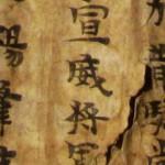 Lü Meng - Mirar a una persona con nuevos ojos