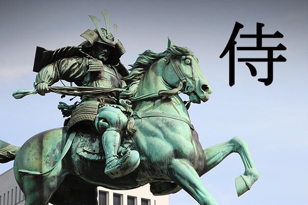 Kanji y significado de samurai