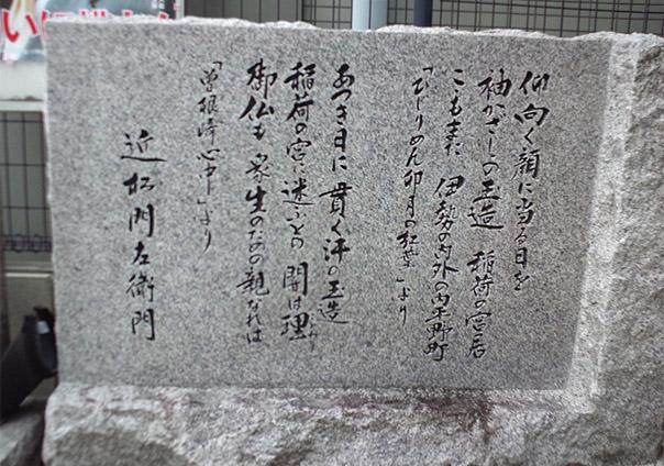 Chikamatsu Monzaemon - Sendas del viento